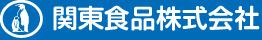 関東食品株式会社