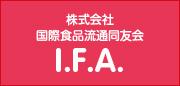 株式会社 国際食品流通同友会 I.F.A.