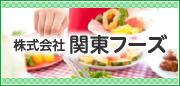 株式会社 関東フーズ