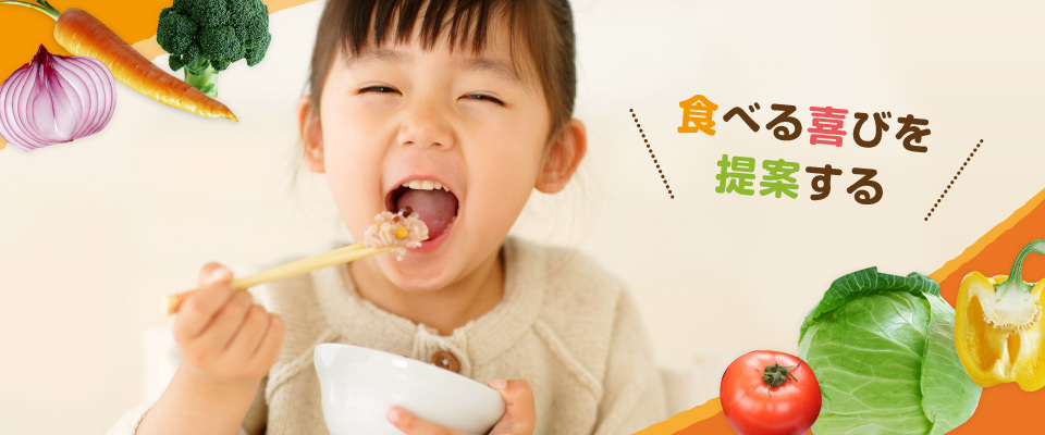 食べる喜びを提案する
